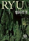 RYU (徳間文庫)