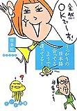 うっかりの日本語 合ってるようで違ってる! (だいわ文庫)