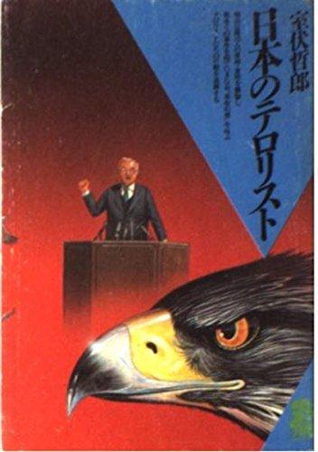 日本のテロリスト (潮文庫 (258))の詳細を見る