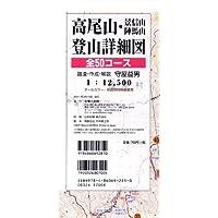 高尾山・景信山・陣馬山登山詳細図