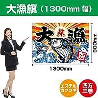 大漁旗 カツオ(エステルカツラギ) 1300mm幅 BC-21 (受注生産)