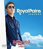 ロイヤル・ペインズ~救命医ハンク~ シーズン3 バリューパック[DVD]