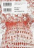 バビル2世ザ・リターナー 17 (ヤングチャンピオンコミックス) 画像
