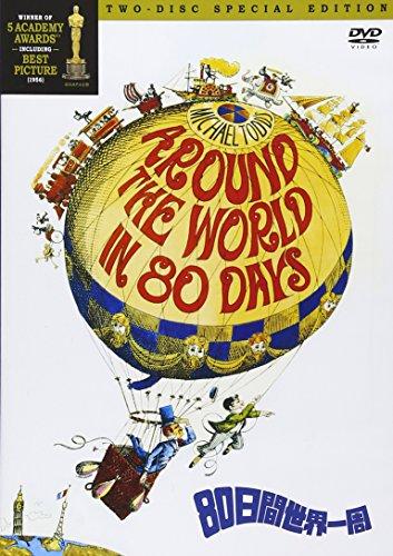 80日間世界一周 スペシャル・エディション [DVD]