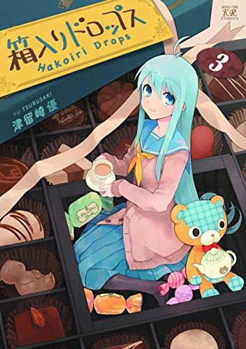 箱入りドロップス 3巻 (まんがタイムKRコミックス)