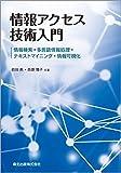 情報アクセス技術入門: 情報検索・多言語情報処理・テキストマイニング・情報可視化