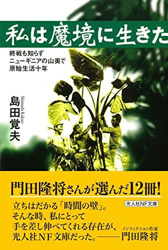 横井庄一 私は魔境に生きた 終戦も知らずニューギニアの山奥で原始生活十年 (光人社NF文庫)