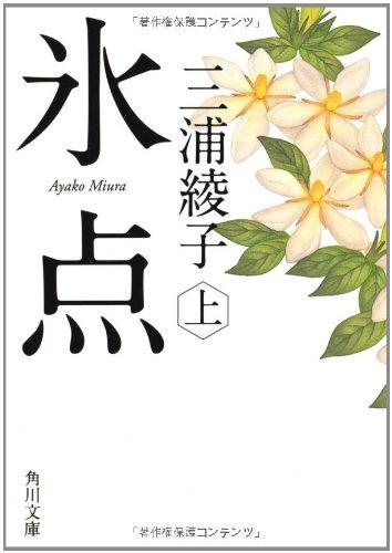 氷点(上) (角川文庫)