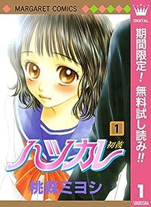 ハツカレ モノクロ版【期間限定無料】 1 (マーガレットコミックスDIGITAL...