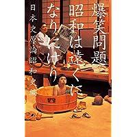 昭和は遠くになりにけり 爆笑問題の日本史原論 (幻冬舎単行本)