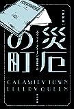 災厄の町〔新訳版〕