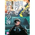 滅びし獣たちの海 (幻冬舎コミックス漫画文庫)