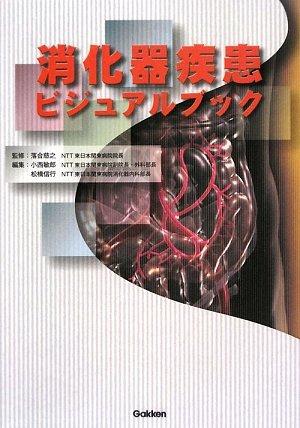 消化器疾患ビジュアルブックの詳細を見る