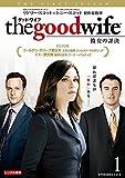 海外ドラマ The Good Wife: Season 1 (第1話) グッド・ワイフ シーズン1 無料視聴