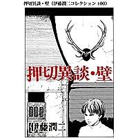 押切異談・壁(伊藤潤二コレクション 100) (朝日コミックス)