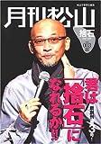 月刊松山 捨石vol.3 画像