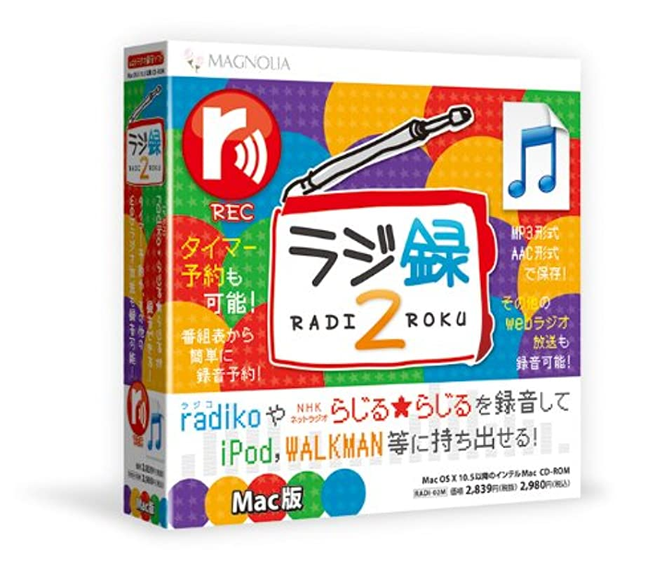 でウォーターフロント最小化するラジ録2(Webラジオ録音ソフト) Mac版