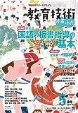 教育技術 小五・小六 2019年 5月号 [雑誌] 教育技術シリーズ