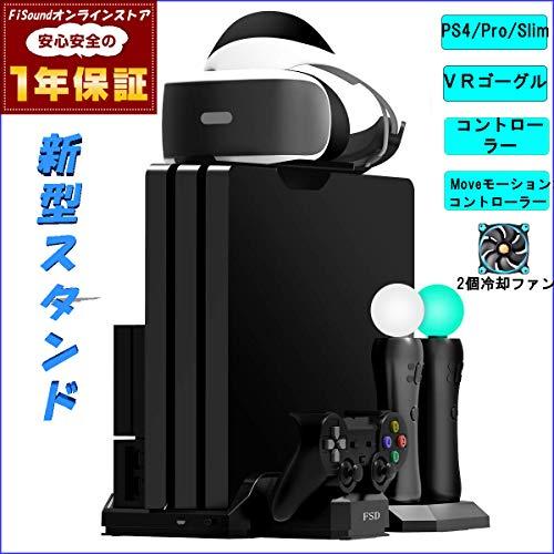 FiSound PS4/PS4 Pro/PS4 Slim/PS VR 多機能縦置きスタンドPS4スタンド(playstation4)プレイステーション4ワイヤレスコントローラー&PS4 Moveモーションコントローラー2充電スタンドCUH-ZVR1・CUH