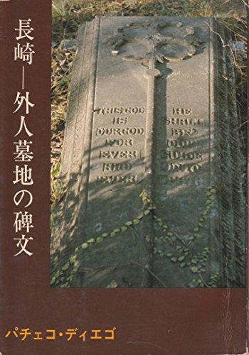 長崎の外人墓地の碑文 (1977年)