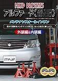 トヨタ アルファード(MNH10系/ANH10系) メンテナンスオールインワンDVD Vol.1 Vol.2セット