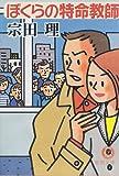 ぼくらの特命教師 (徳間文庫)