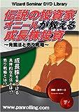 DVD 伝説の投資家オニールが教える成長株投資~発掘法と売り戦略~ (<DVD>)