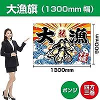 大漁旗 牡蠣(ポンジ) 1300mm幅 BC-54 (受注生産)