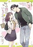 その恋はいちごのように 2巻 (デジタル版Gファンタジーコミックス)