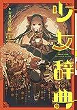 少女辞典(1) (ガンガンコミックスONLINE)