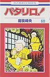 パタリロ! (第60巻) (花とゆめCOMICS (1537))