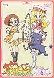 明日のナージャ Vol.6[DVD]