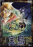 宝島(4) [DVD]