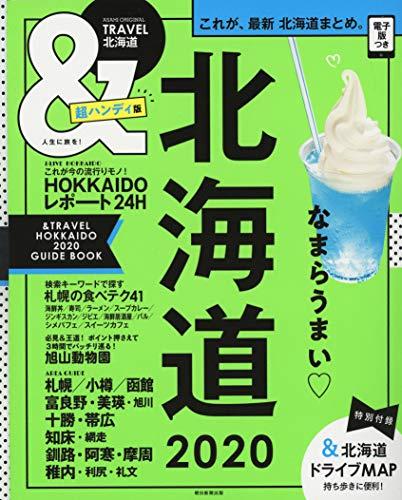 &TRAVEL 北海道 2020【超ハンディ版】 (アサヒオリジナル)