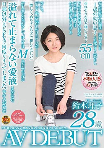 鈴木理子(AV女優)