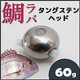 5個セット タイラバ用 タングステン ヘッド 60g 鯛カブラ 交換用 スペア ルアー フィッシング用品 真鯛 青物 底物に鯛ラバ