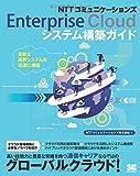 翔泳社 NTTコミュニケーションズ株式会社 NTTコミュニケーションズ Enterprise Cloudシステム構築ガイドの画像