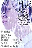 月天 04 - [2/2]
