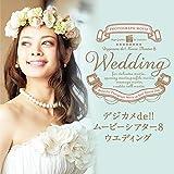 デジカメde!!ムービーシアター8 Wedding(最新)| win対応 | ダウンロード版