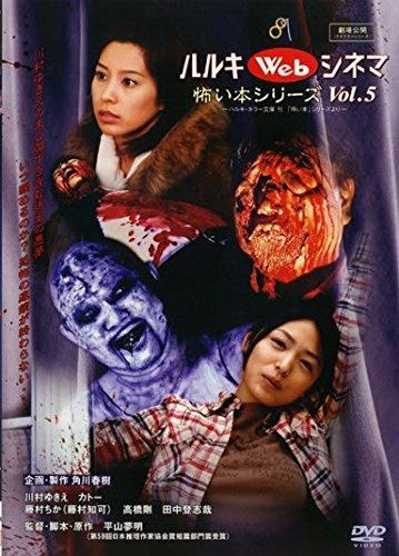 ハルキ Web シネマ Vol.5 怖い本シリーズ