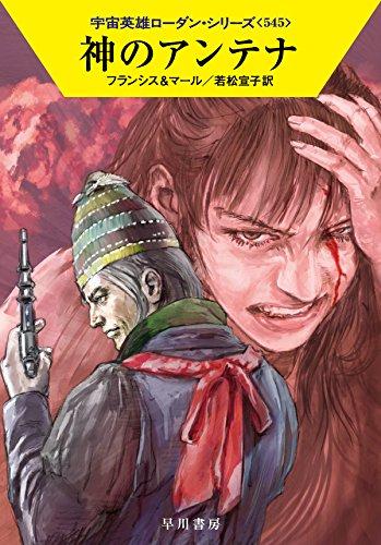 神のアンテナ (宇宙英雄ローダン・シリーズ545)