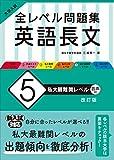 《新入試対応》大学入試 全レベル問題集 英語長文 5 私大最難関レベル 改訂版