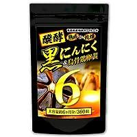 (約6ヵ月分/360粒)熟成・乾燥・醗酵黒にんにく烏骨鶏卵黄