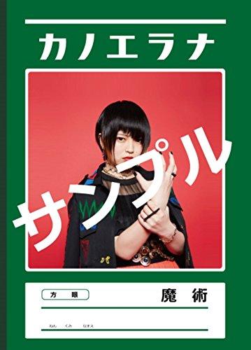 【Amazon.co.jp限定】「カノエ暴走。」<通常盤>(オリジナルノート(魔術)付き)