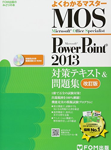 Microsoft Office Specialist PowerPoint 2013 対策テキスト& 問題集 改訂版 (よくわかるマスター)の詳細を見る