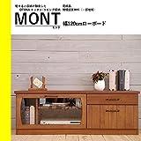 モント(MONT) 120ローボード テレビ台 テレビボード TVボード 天然木 テレビ台 ゲーム収納 ローボード 一人暮らし 完成品 国産 日本製