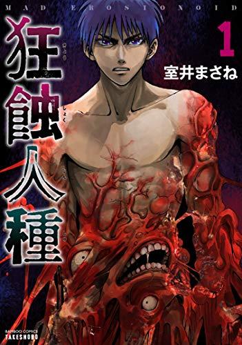 狂蝕人種 1 (バンブー・コミックス)