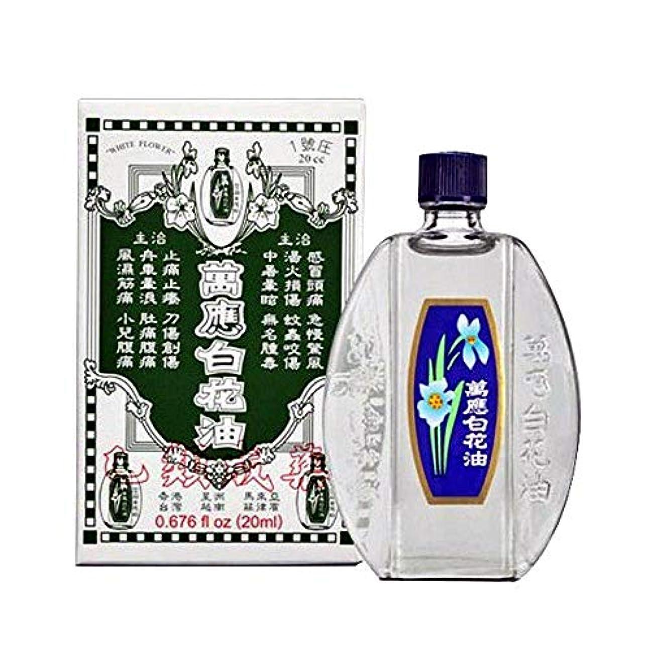 ほとんどないプラスチック上《萬應白花油》 台湾の万能アロマオイル 万能白花油 20ml 《台湾 お土産》 [並行輸入品]