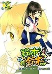 鈴木さんの鈴木くん(2)完 (ヤングガンガンコミックス)