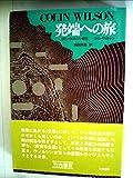 発端への旅―コリン・ウイルソン自伝 (1971年)